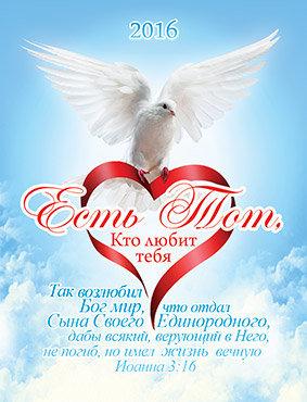 Христианские открытки о любви к