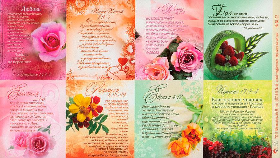 Христианские поздравления на свадьбу из библии