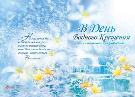Поздравление с принятием таинства крещения