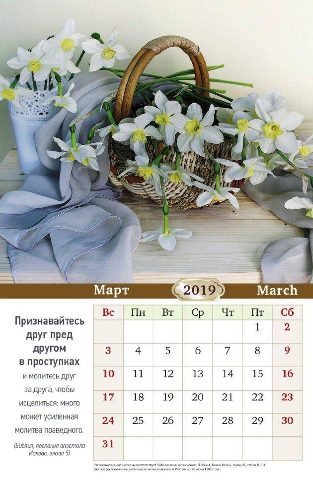 календарь на март с картинками помадой